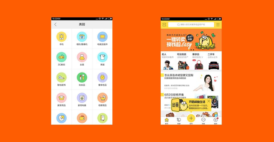 Xianyu e-commerce app